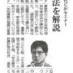 建通新聞7月31日記事