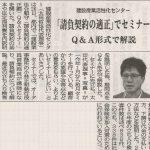 201709セミナー記事原稿web