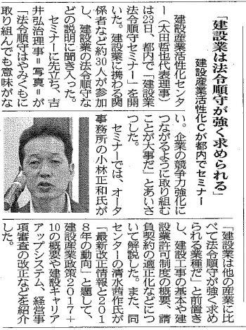 20180125建通新聞