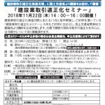 20181122 建設業 取引 適正化 国土交通省