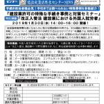 20190130セミナーFAX同報