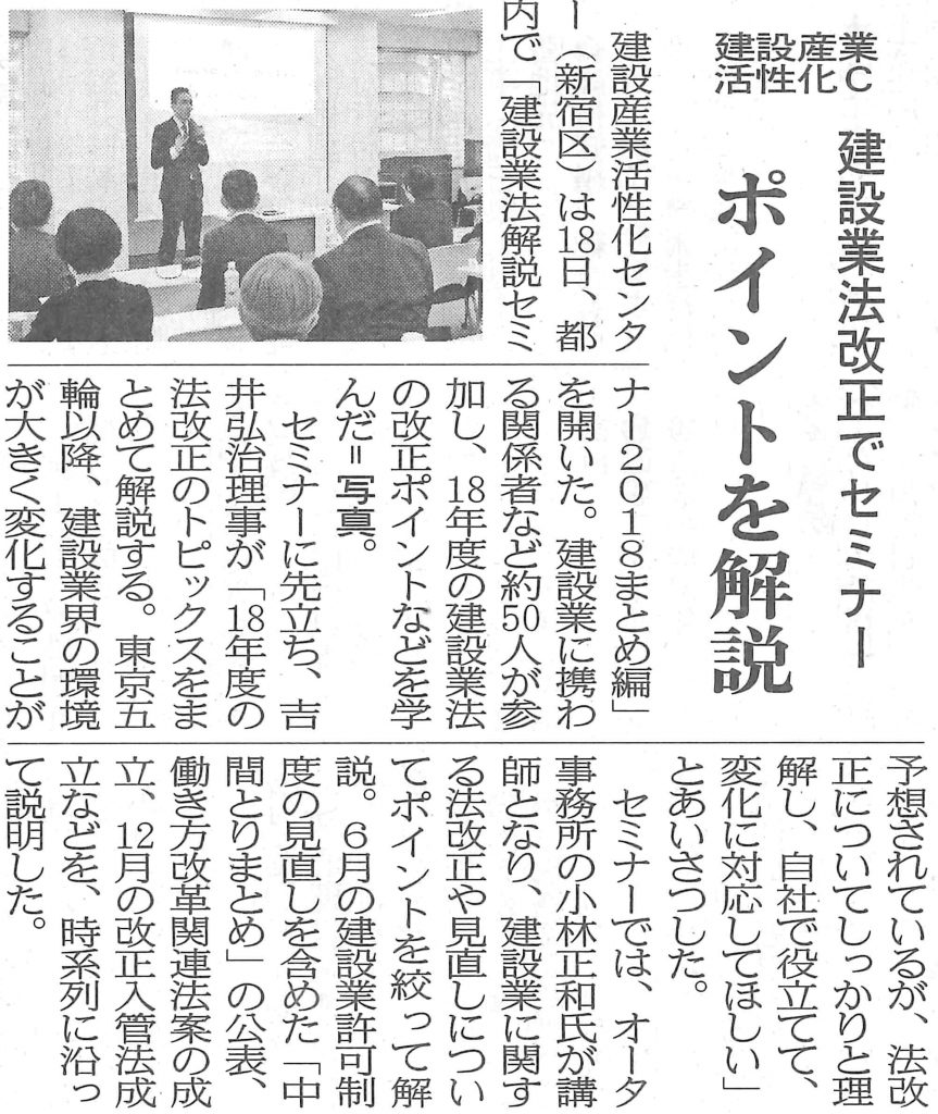12月18日セミナー建通新聞記事