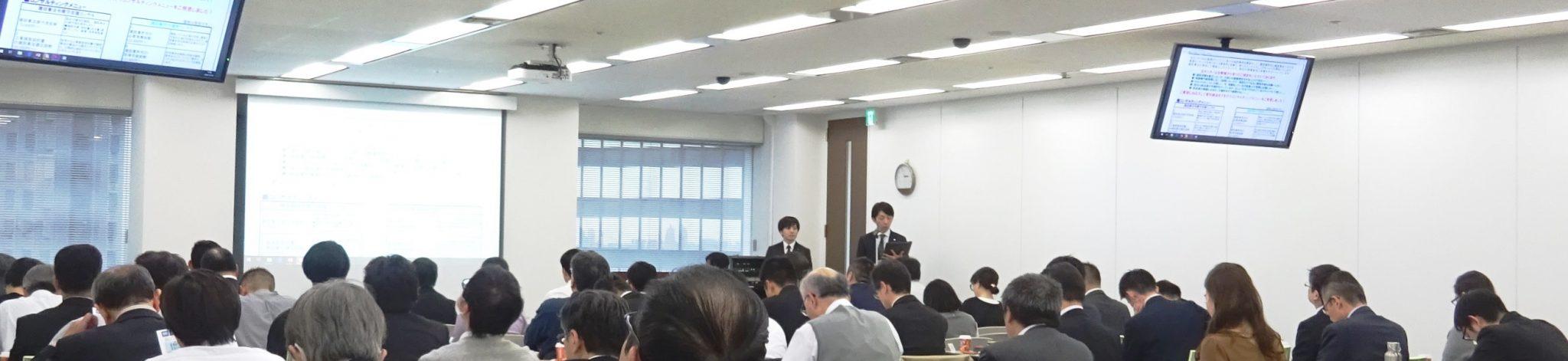 建設業 東京 行政書士 セミナー 会場風景